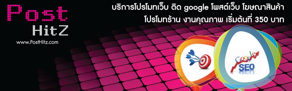 บริการโปรโมทเว็บไซต์ รับจ้างโฆษณาสินค้า รับจ้างโพสเว็บ SEO ราคาถูก