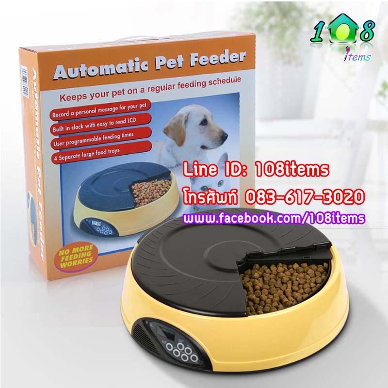 จัดจำหน่ายที่ให้อาหารสุนัข ที่ให้อาหารแมวอัตโนมัติ รุ่นตัวเล็กอุ่นใจ