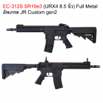 EC-312S SR16e3 (URX4 8.5 นิ้ว) Full Metal อัพเกรด JR Custom gen2