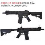 E&C 311S : SR16-E3 (URX-III 8 นิ้ว) บอดี้เหล็ก JR.Custom Gen 2