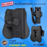 New.ซองปืนพกนอกCYTAC ใช้งานกับปืน GLOCK26 ราคาพิเศษ