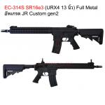 EC-314S SR16e3 (URX4 13 นิ้ว) Full Metal อัพเกรด JR Custom gen2