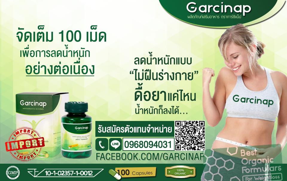 Garcinap ลดน้ำหนักง่ายๆ แบบไม่ฝืน