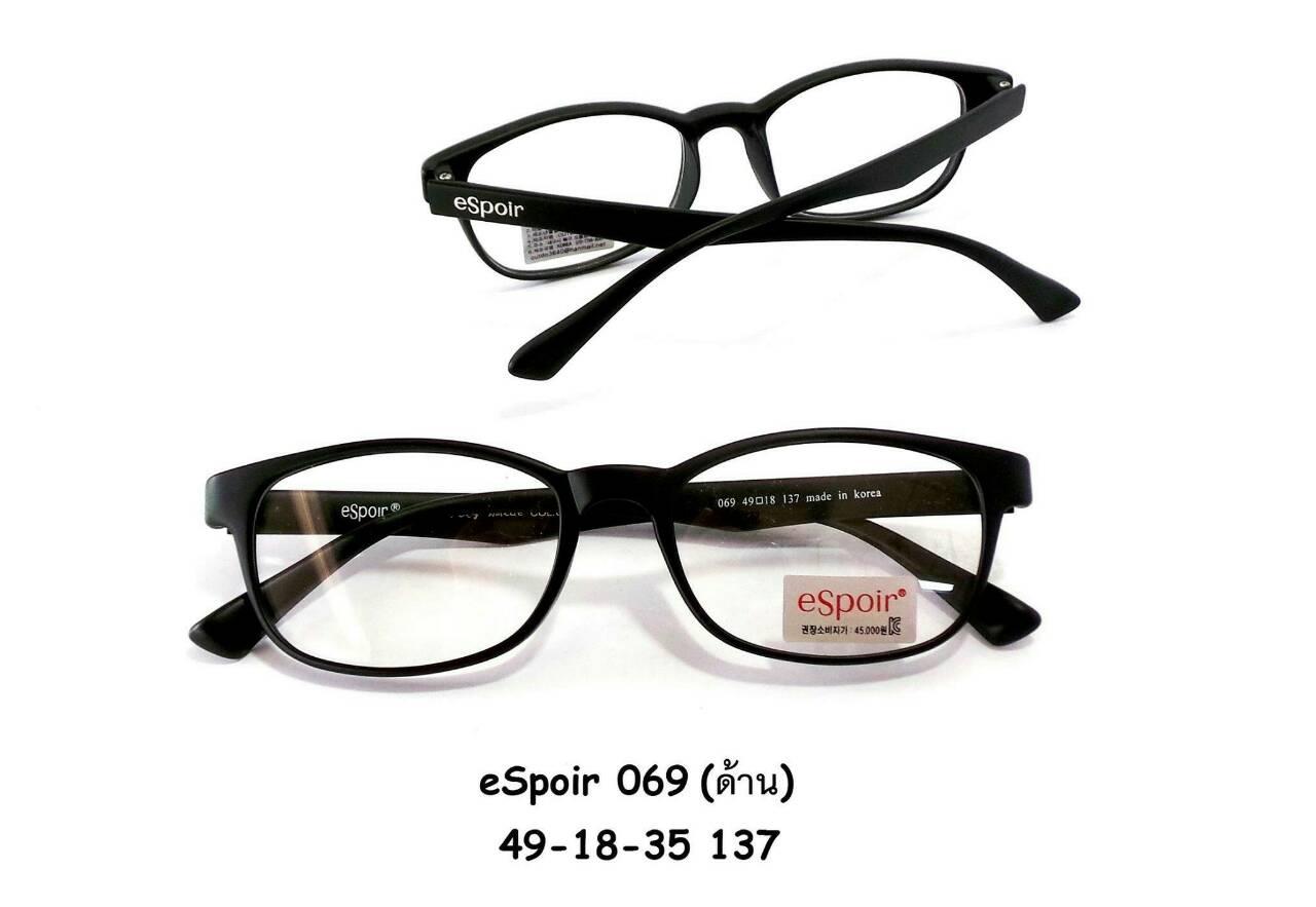 eSpoir 069 โปรโมชั่น กรอบแว่นตาพร้อมเลนส์ HOYA ราคา 1300 บาท