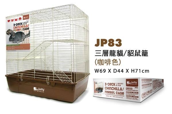 JP83 กรงสำหรับชินชิลล่าและเฟอร์เรต