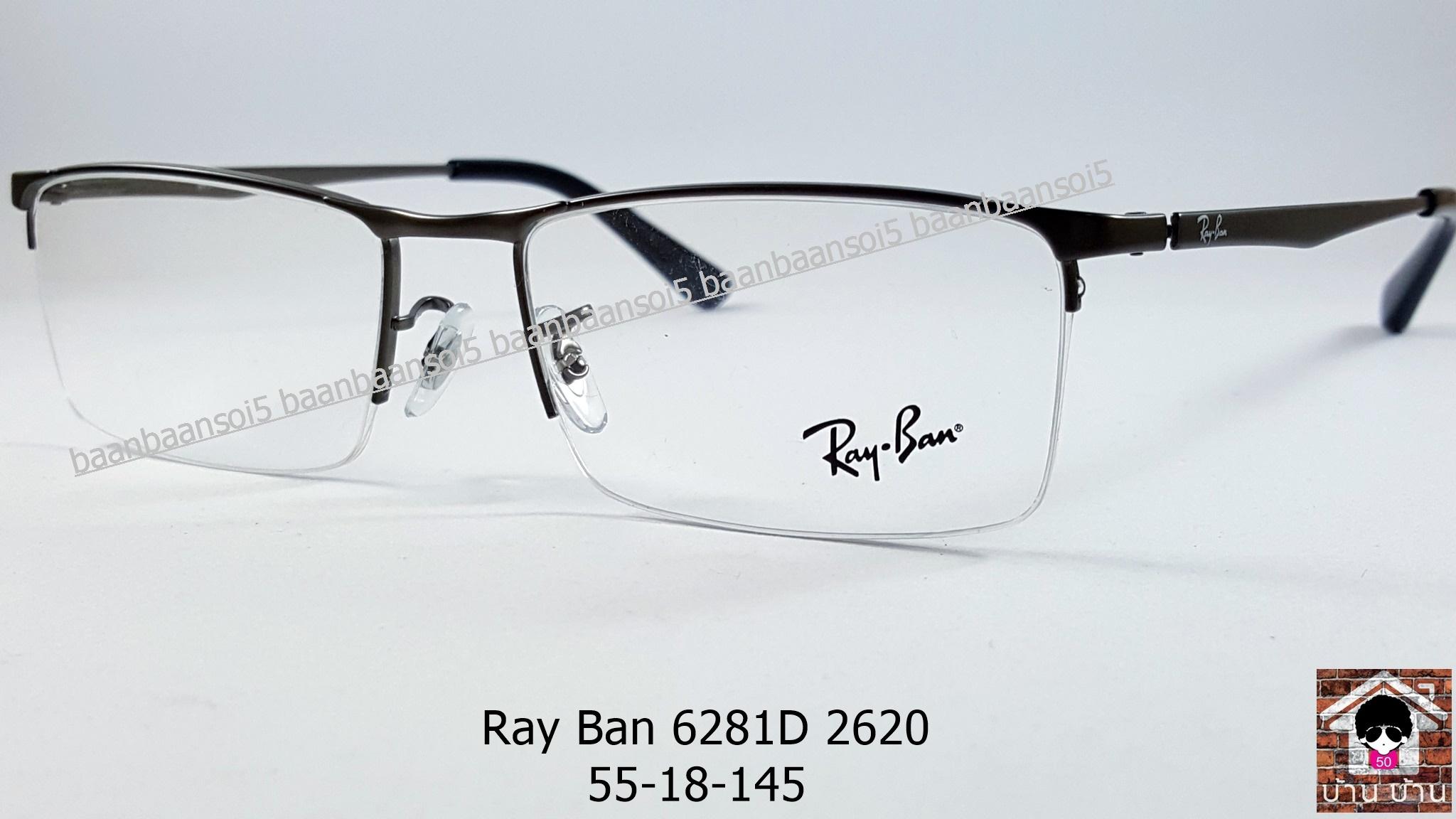 Rayban RB 6281D 2620 โปรโมชั่น กรอบแว่นตาพร้อมเลนส์ HOYA ราคา 2,900 บาท