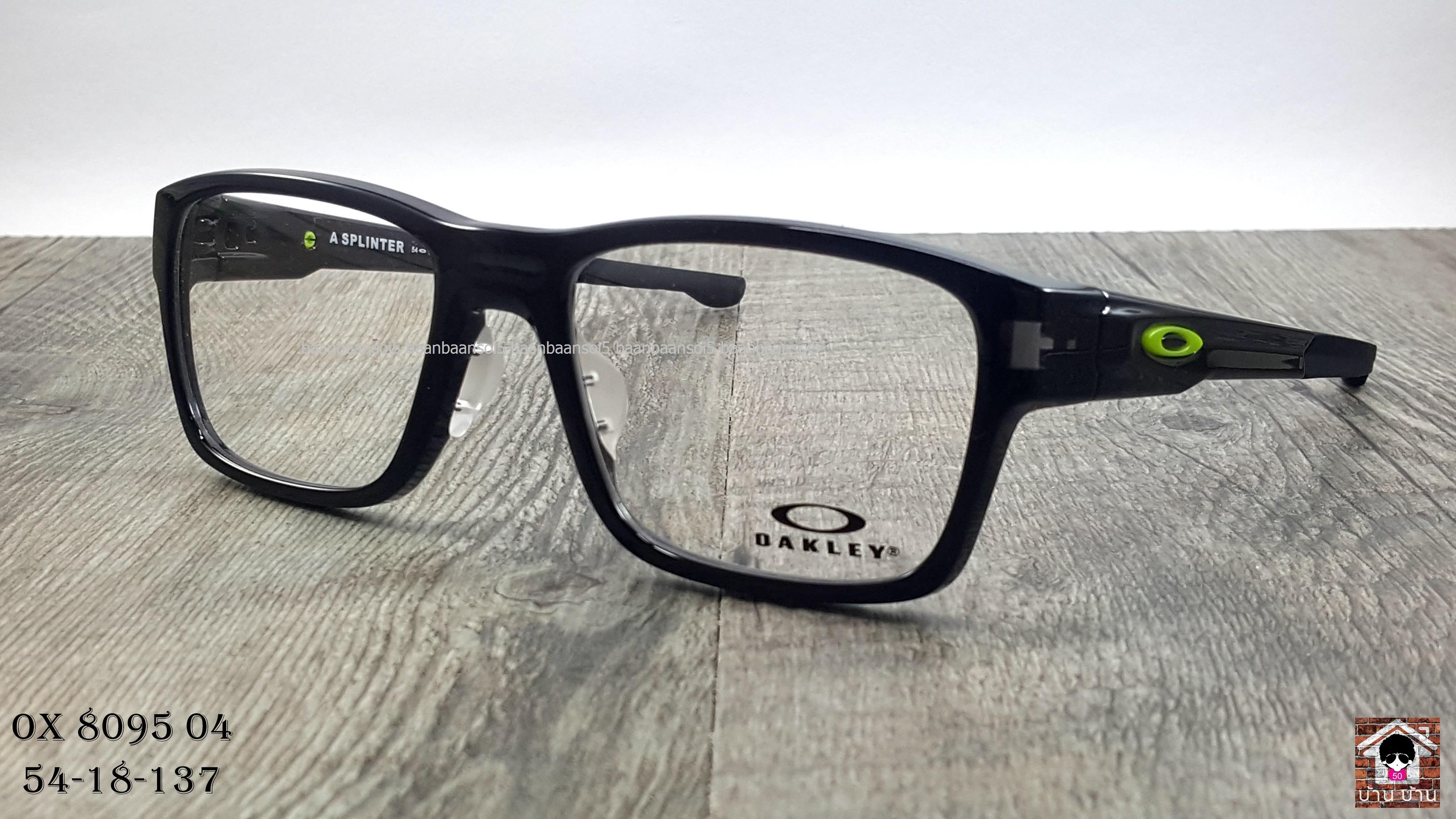 OAKLEY OX8095-04 SPLINTER (ASIA FIT) โปรโมชั่น กรอบแว่นตาพร้อมเลนส์ HOYA ราคา 3,900 บาท