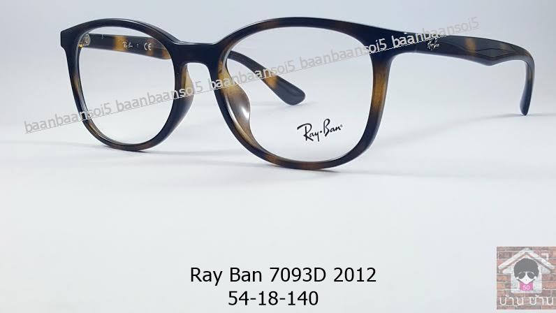 Rayban RX 7093D 2012 โปรโมชั่น กรอบแว่นตาพร้อมเลนส์ HOYA ราคา 2,900 บาท