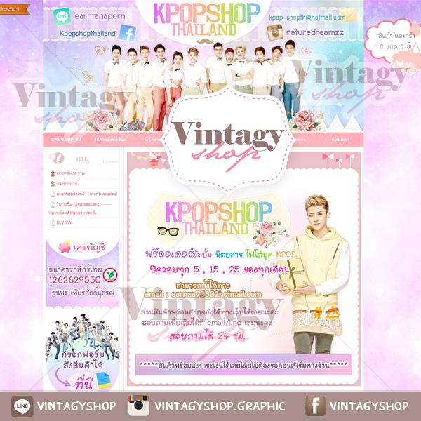 ออกแบบเว็บร้านค้าออนไลน์ สไตล์เกาหลี เว็บขายของศิลปินเกาหลี สีพาสเทลสวยๆ