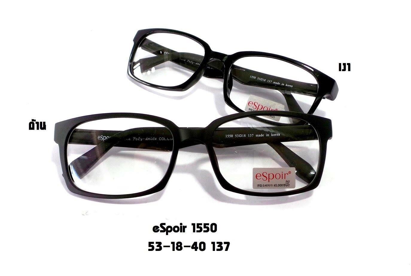 eSpoir 1550 โปรโมชั่น กรอบแว่นตาพร้อมเลนส์ HOYA ราคา 1300 บาท