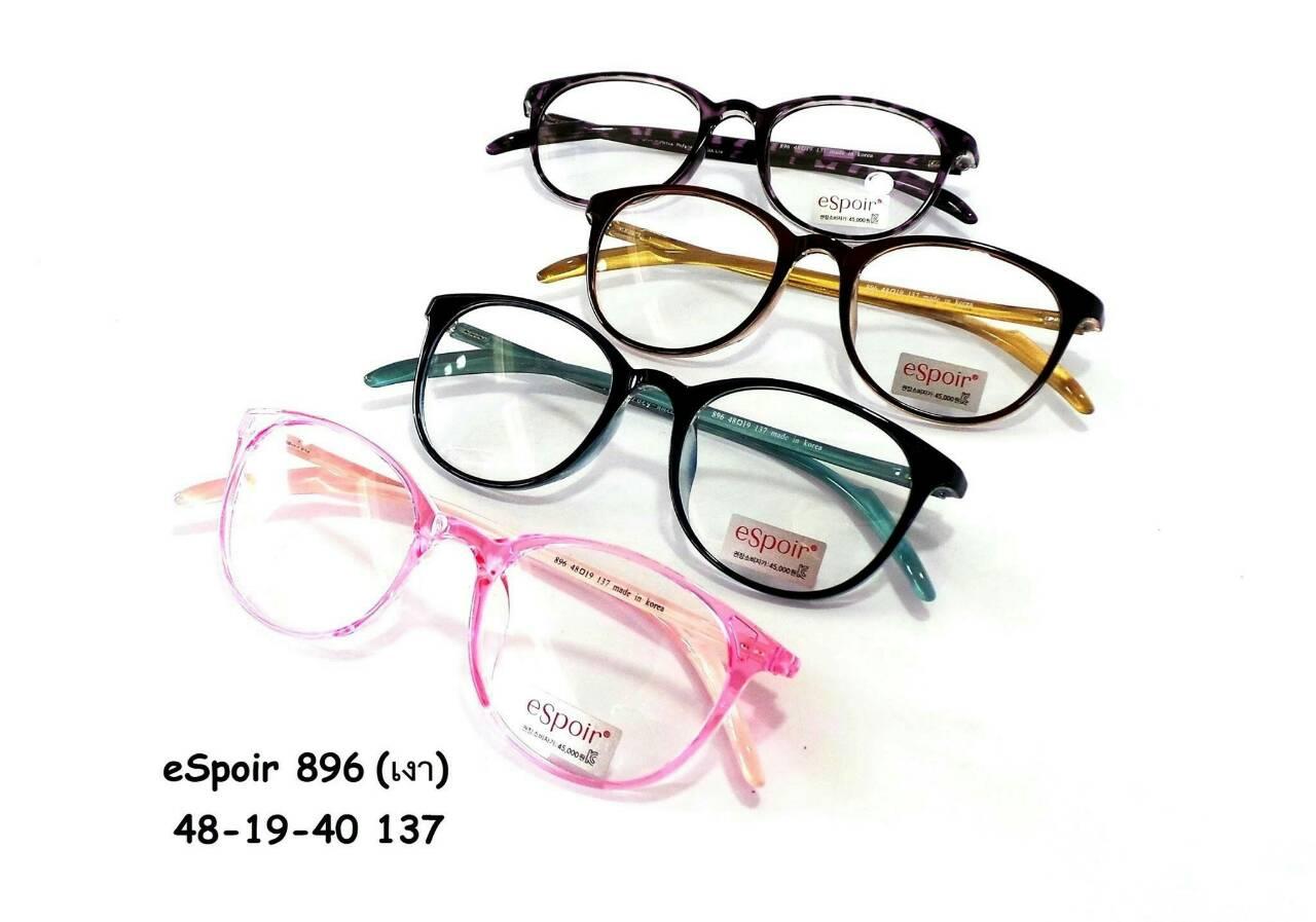 eSpoir 896 โปรโมชั่น กรอบแว่นตาพร้อมเลนส์ HOYA ราคา 1300 บาท