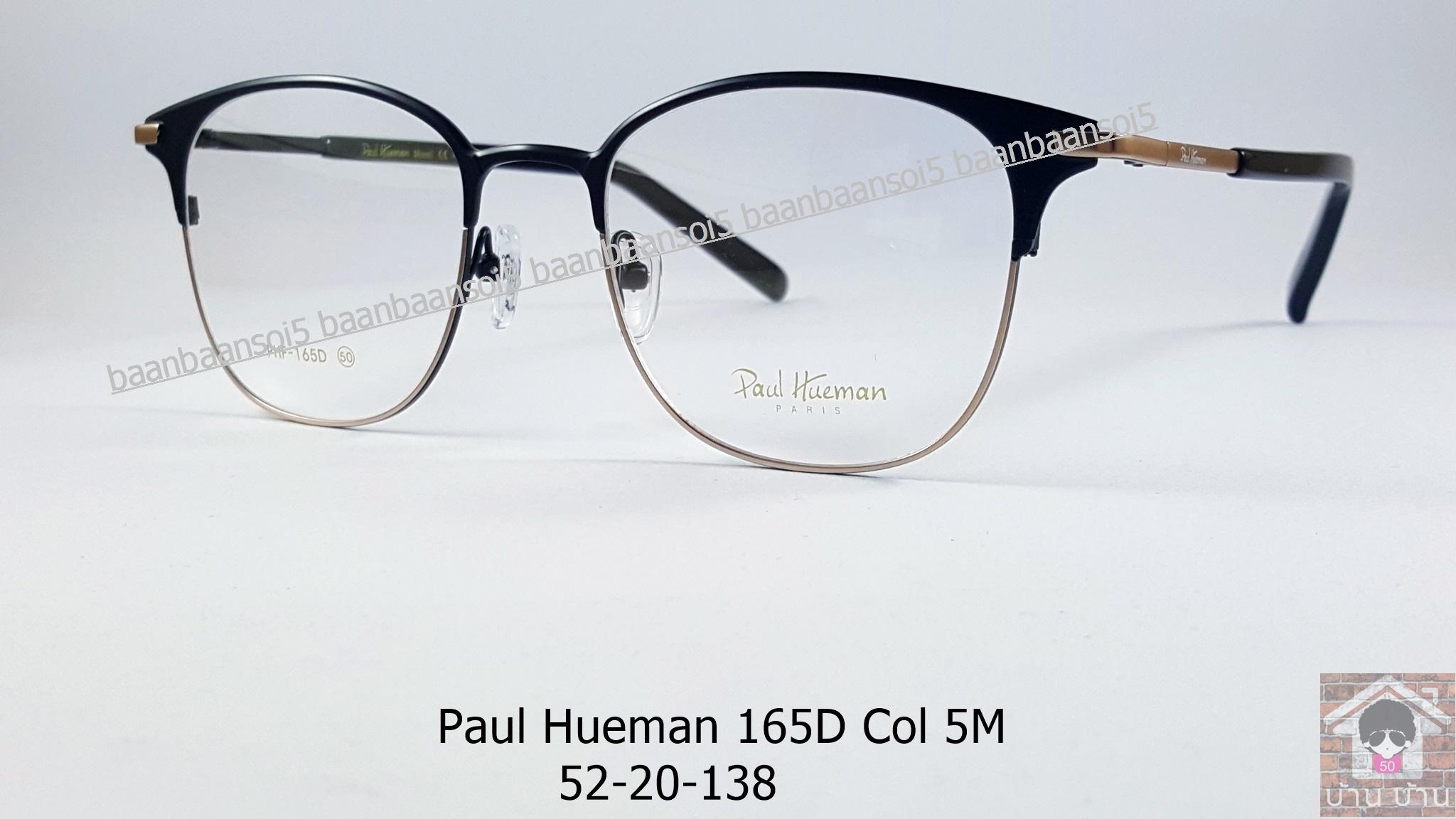 Paul Hueman 165D Col.5M โปรโมชั่น กรอบแว่นตาพร้อมเลนส์ HOYA ราคา 3,200 บาท