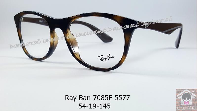 Rayban RX 7085F 5577 โปรโมชั่น กรอบแว่นตาพร้อมเลนส์ HOYA ราคา 3,900 บาท