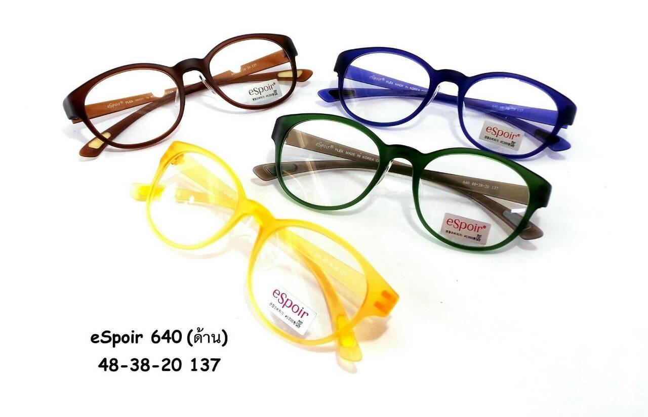eSpoir 640 โปรโมชั่น กรอบแว่นตาพร้อมเลนส์ HOYA ราคา 1300 บาท