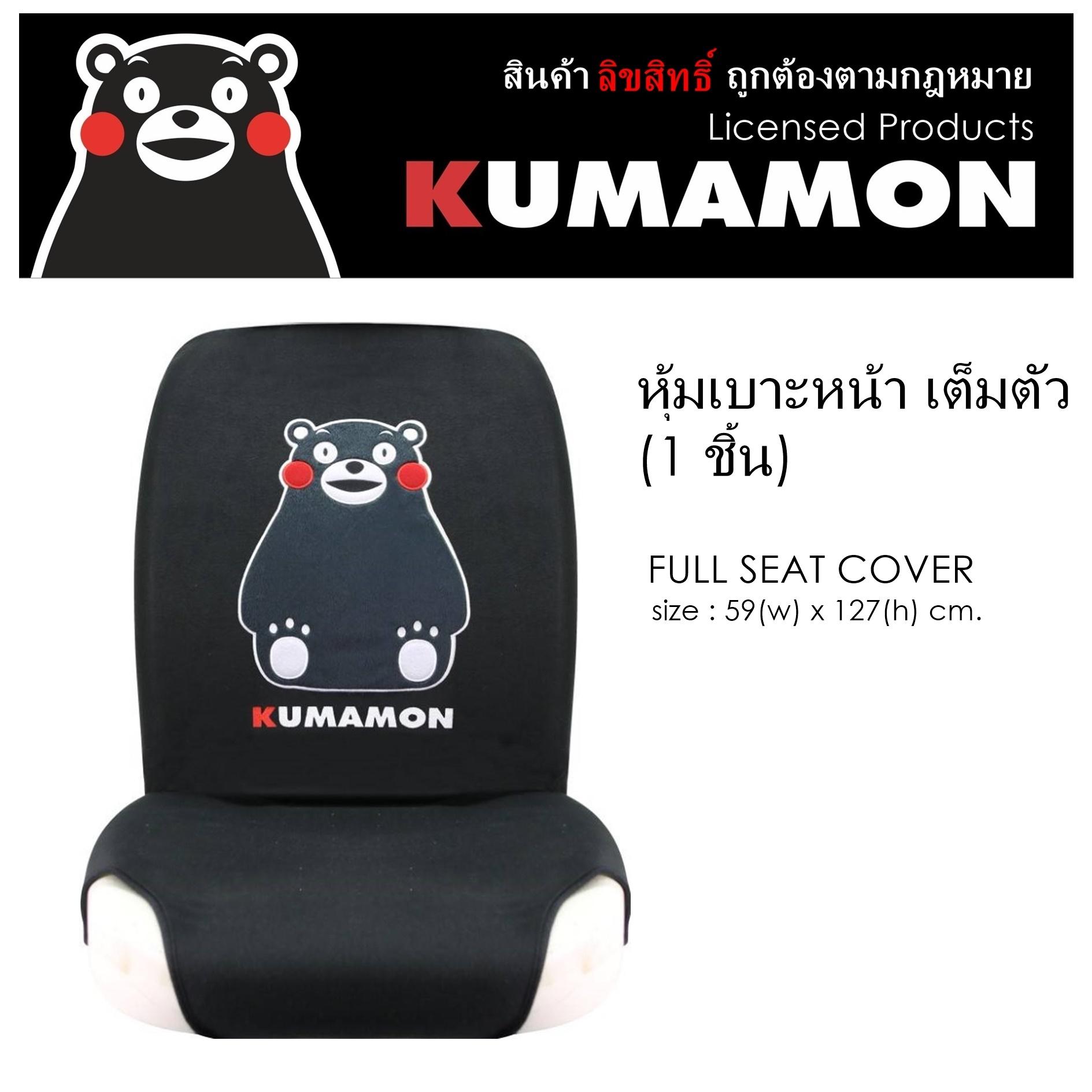 KUMAMON คุมะมง ผ้าหุ้มเบาะหน้าเต็มตัว Full Seat Cover กันรอยและสิ่งสกปรก ขนาด 59(w)x127(h) cm. งานลิขสิทธิ์แท้ ใช้หุ้มเบาะรถยนต์ ปกป้องเบาะรถจากความร้อน รอยขีดข่วน กันเปื้อน กันสิ่งสกปรก ใช้ตกแต่งภายในรถเพื่อความสวยงาม ผลิตจากผ้า Tricot บุฟองน้ำ ตกแต่งด้ว
