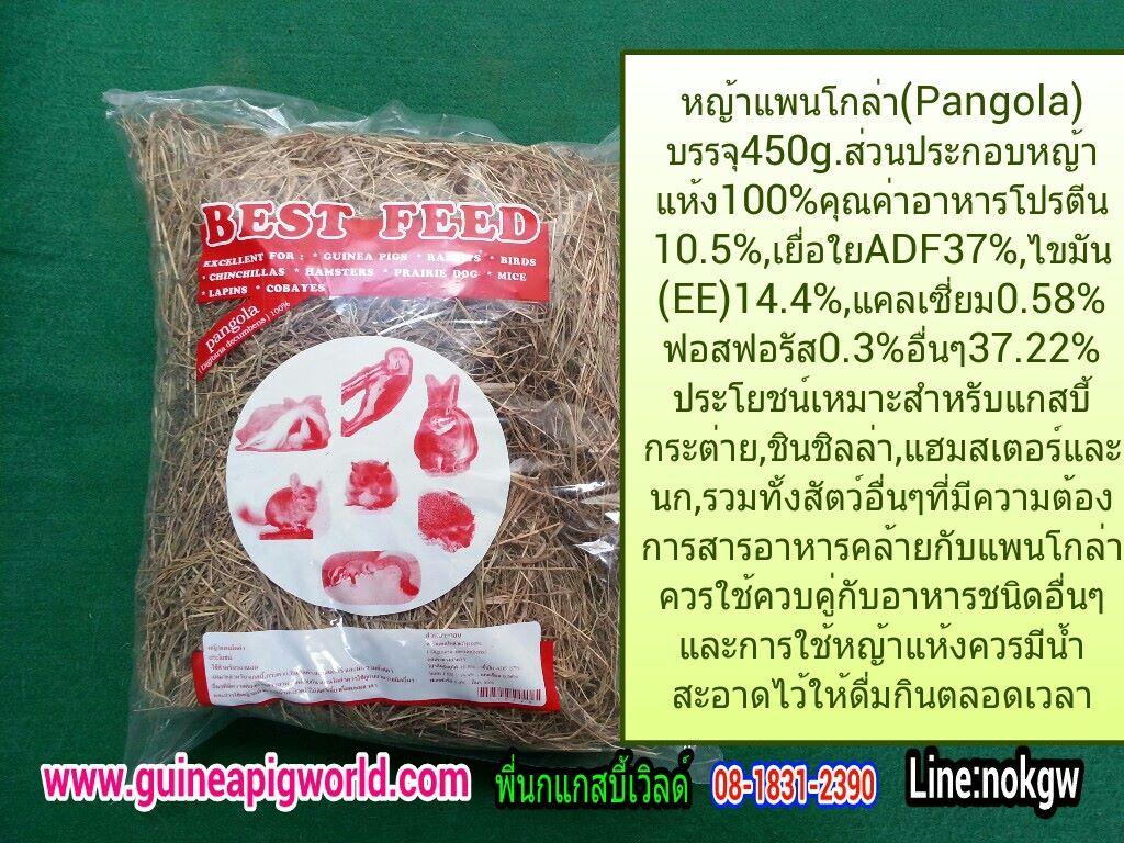 หญ้าแพนโกล่า ขนาด 450 กรัม
