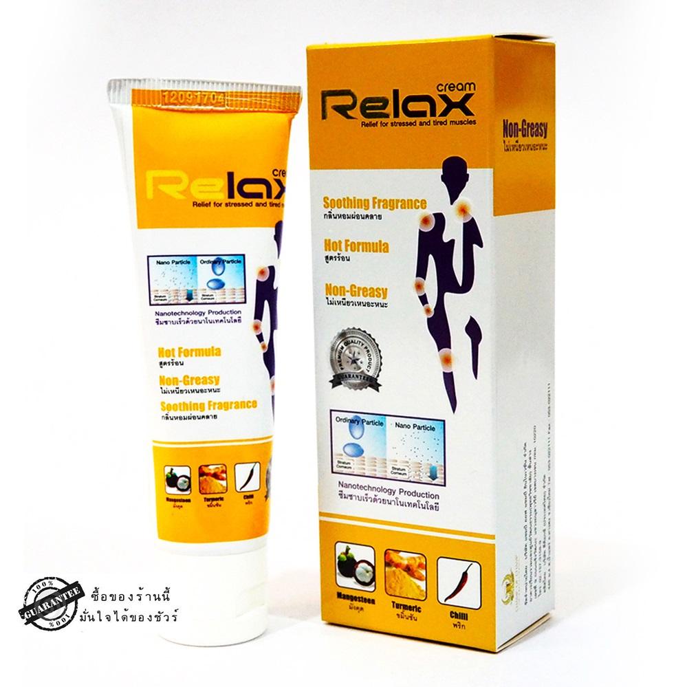 Relax Cream รีแลกซ์ ครีม ( ครีมขมิ้นนาโน ปวดข้อ เข่าเสื่อม กระดูกทับเส้น )