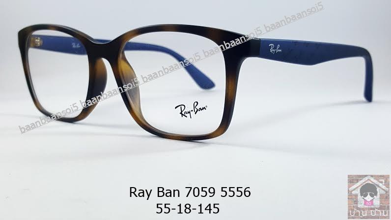 Rayban RX 7059 5556 โปรโมชั่น กรอบแว่นตาพร้อมเลนส์ HOYA ราคา 2,900 บาท