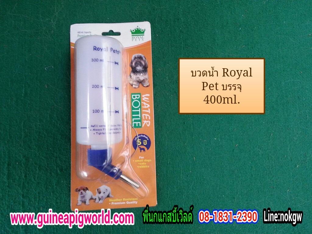 ขวดน้ำ Royal Pet ขนาด 400 ml.