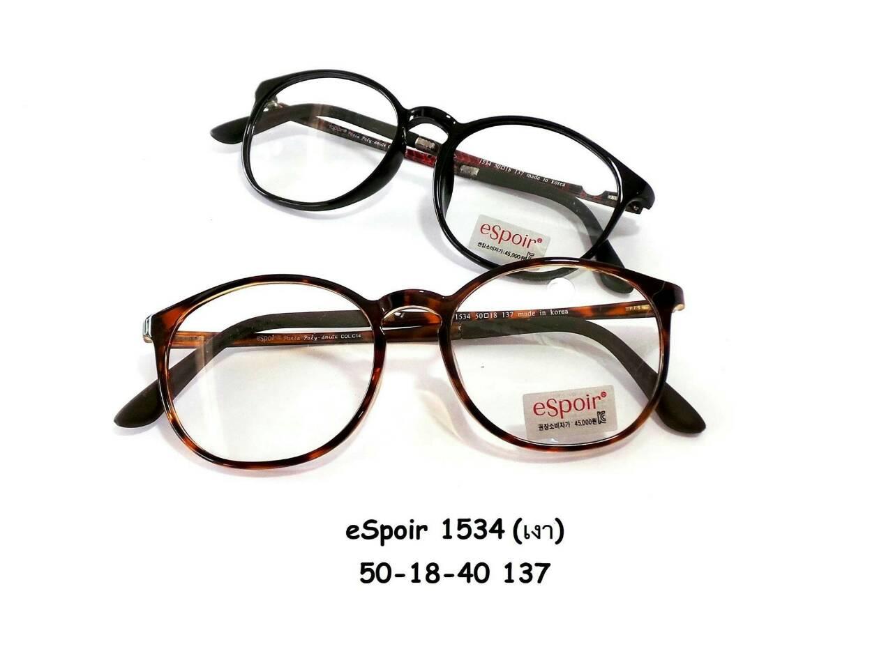 eSpoir 1534 โปรโมชั่น กรอบแว่นตาพร้อมเลนส์ HOYA ราคา 1300 บาท