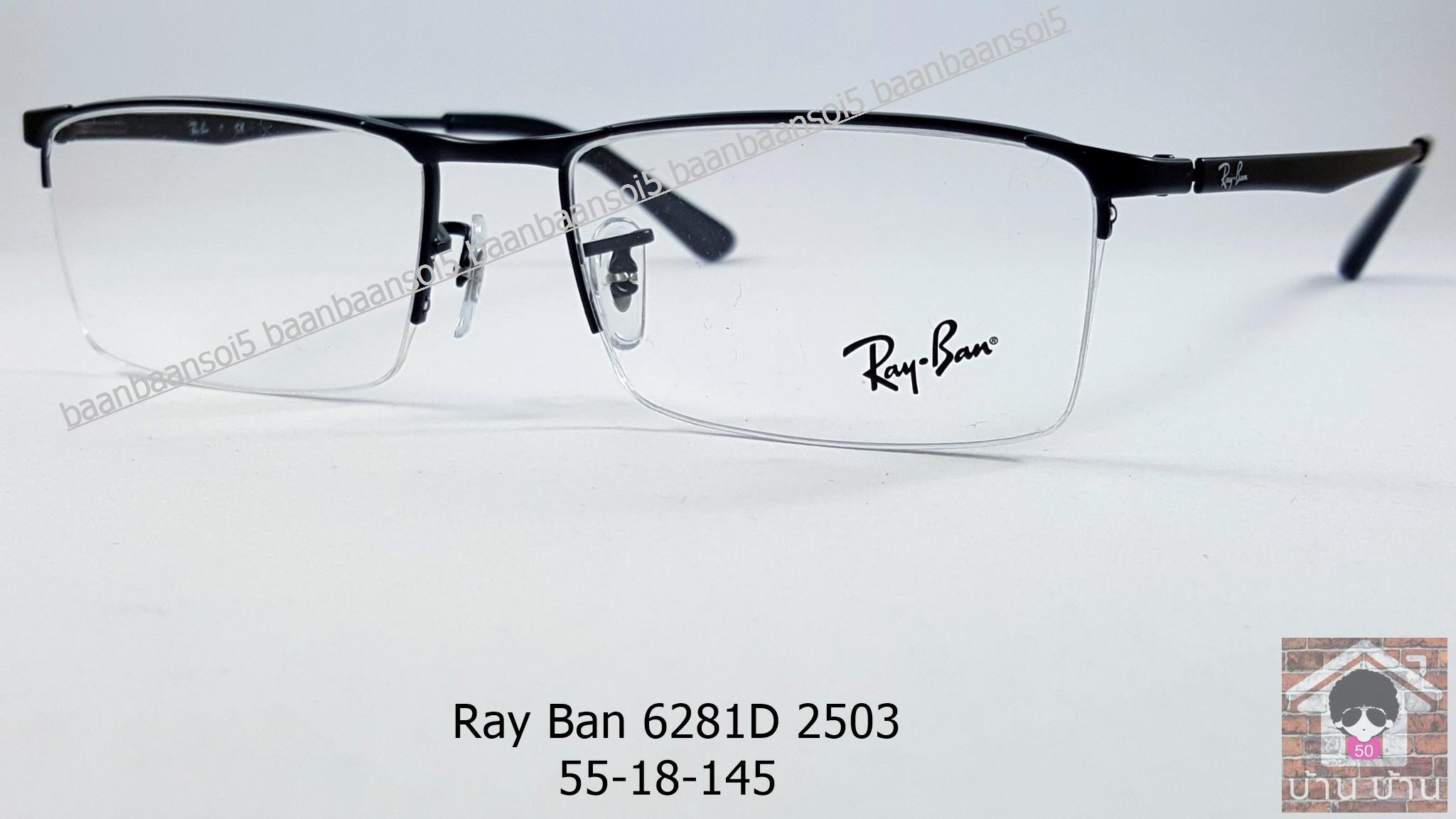 Rayban RX 6281D 5203 โปรโมชั่น กรอบแว่นตาพร้อมเลนส์ HOYA ราคา 2,900 บาท