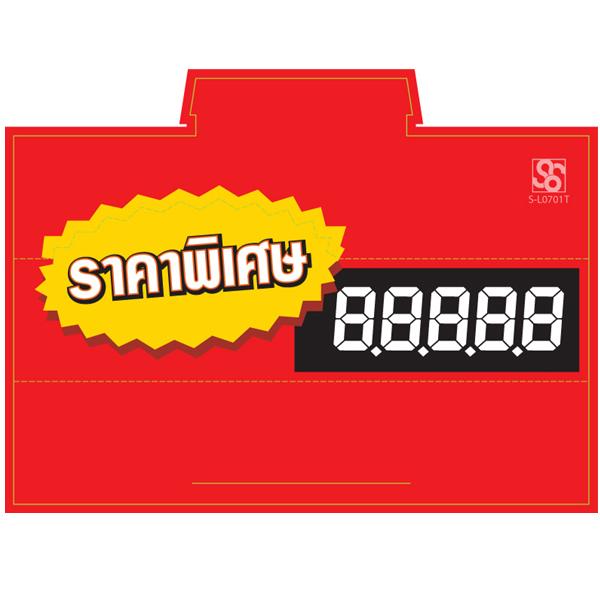 0701-T L ป้ายเต๊นท์ ราคาพิเศษ Size L (บรรจุ 10 แผ่น ต่อ 1 ห่อ)
