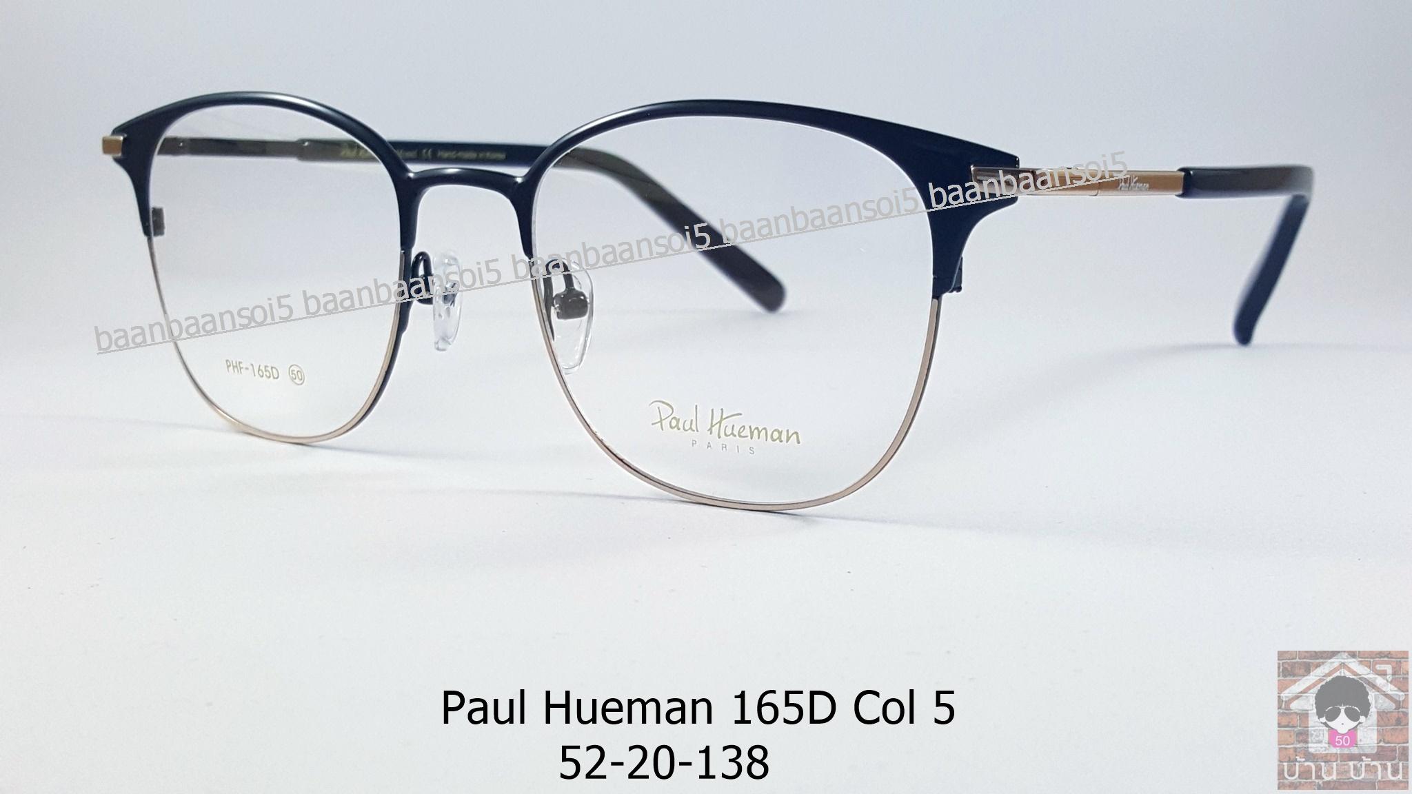 Paul Hueman 165D Col.5 โปรโมชั่น กรอบแว่นตาพร้อมเลนส์ HOYA ราคา 3,200 บาท