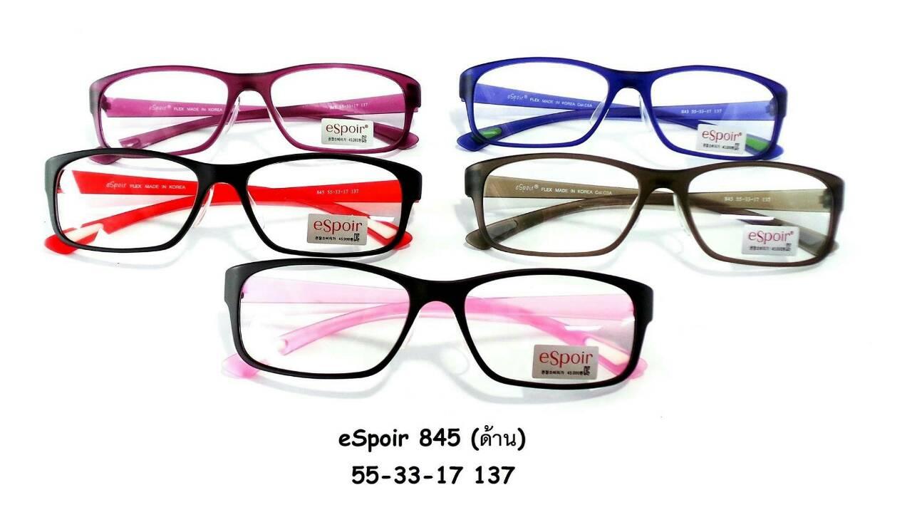 eSpoir 845 โปรโมชั่น กรอบแว่นตาพร้อมเลนส์ HOYA ราคา 1300 บาท