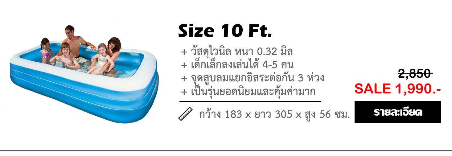 สระน้ำเป่าลม intex 10 ฟุต รุ่น 58484
