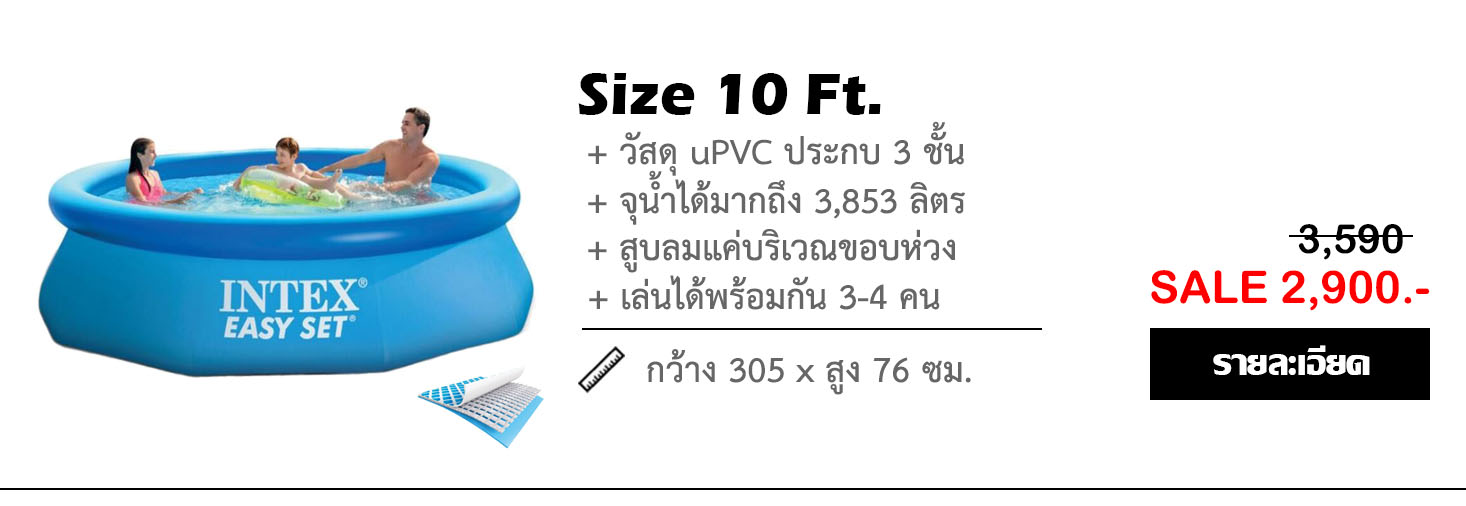 สระน้ำเป่าลม intex easy set 10 ฟุต