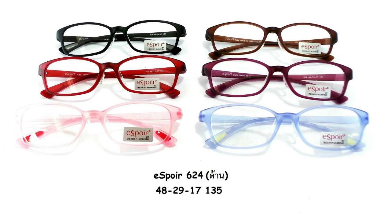 eSpoir 624 โปรโมชั่น กรอบแว่นตาพร้อมเลนส์ HOYA ราคา 1300 บาท