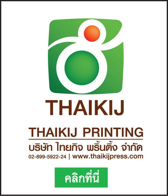 โรงพิมพ์ราคาถูก ไทยกิจ เพรส รับพิมพ์สิ่งพิมพ์สิ่งพิมพ์ทุกชนิด
