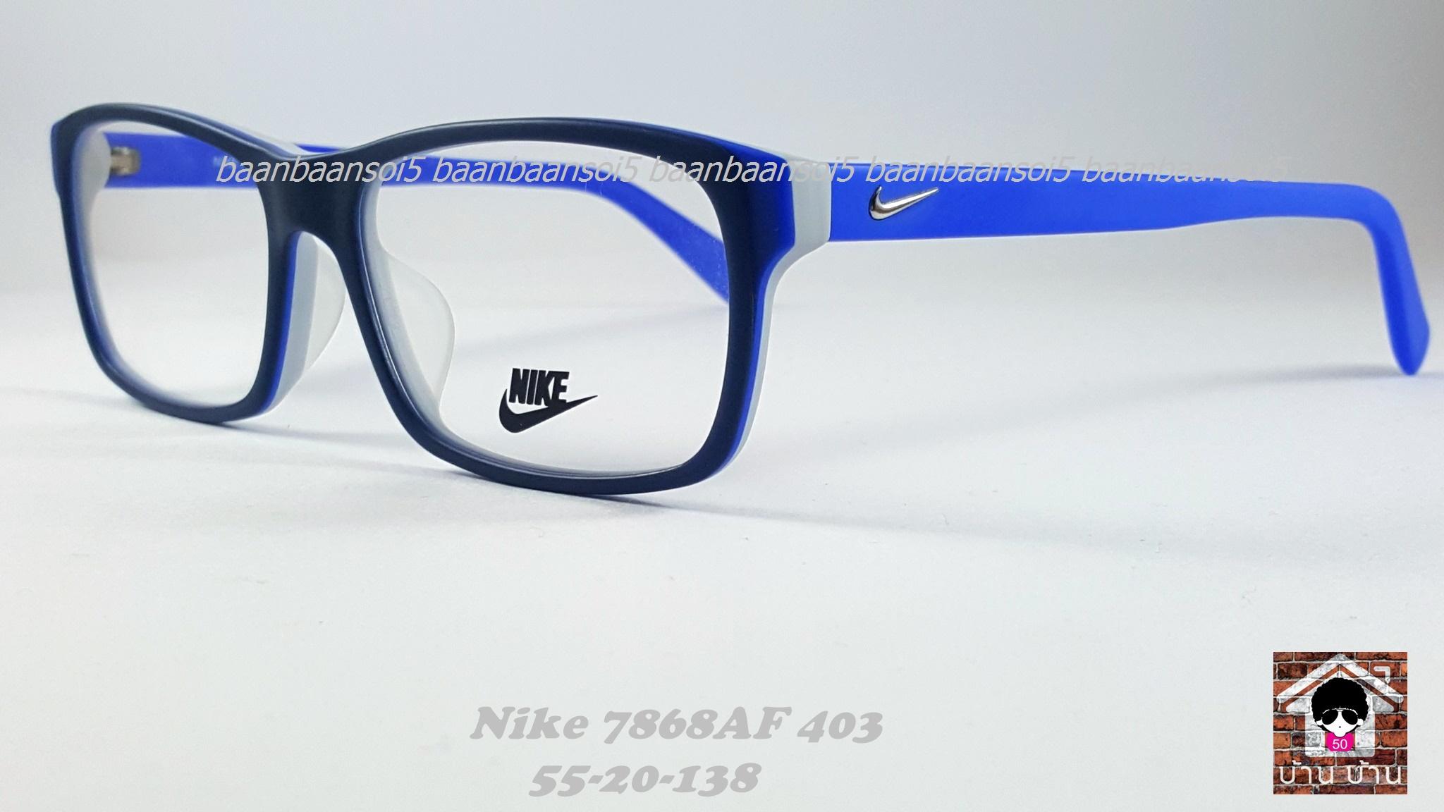 NIKE BRAND ORIGINALแท้ 7868 AF 403 กรอบแว่นตาพร้อมเลนส์ มัลติโค๊ตHOYA ป้องกันรังสีคอม 3,200 บาท