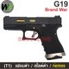 WE Glock19 Brand War (T1) เฟรมดำ สไลด์ดำ ท่อทอง