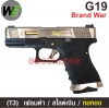 WE Glock19 Brand War (T3) เฟรมดำ สไลด์เงิน ท่อทอง
