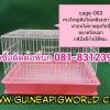 กรง Cage-003