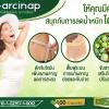 ลดต้นแขน ลดต้นขา ลดหน้าท้อง ด้วยอาหารเสริมลดน้ำหนัก Garcinap
