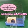 กรง Cage-004