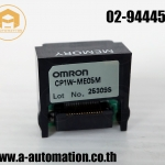 Memmory Unit Omron Model:CP1W-ME05M (สินค้าใหม่)