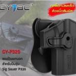 📌สินค้าพร้อมจำหน่ายแล้ววันนี้📌 New.ซองปืนพกนอก Cytac SIG P320sp สามารถปรับระดับสูงต่ำได้ ✔️รุ่นปลดเร็วด้วยนิ้วชี้ ราคาพิเศษ 1,300 บาท ✔️รุ่นปลดเร็วด้วยนิ้วโป้ง ราคาพิเศษ 1,500 บาท New.ซองแม็คกาซีน Cytac SIG P320sp สามารถปรับร