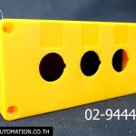 Control Box Model:JL-BX3 22mm,เหลือง (สินค้าใหม่)