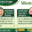Garcinap 1 กระปุก thumbnail 5