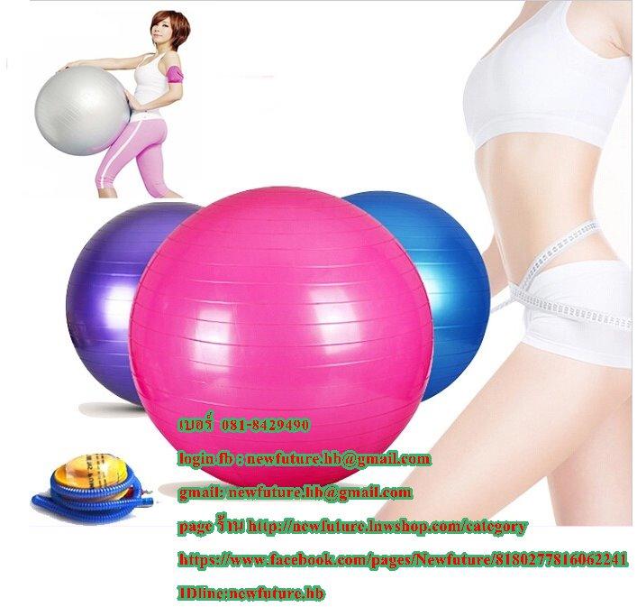 FIT-035 ลูกบอลโยคะขนาด 45 ซม. ลูกบอลออกกำลังกาย ฟิตบอล (Fitball) คุณภาพเยี่ยม ฟิตเนส เพาะกาย เล่นกล้าม กีฬา yoga โยคะ ทิลาทิส ขนาด 45 ซม.