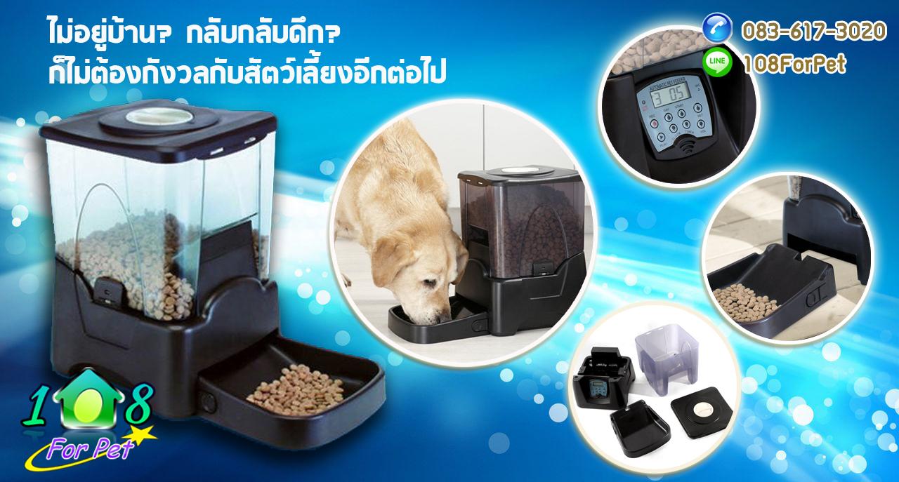 หมดกงวัลเมื่อไม่อยู่บ้าน ด้วยเครื่องให้อาหารสุนัข เครื่องให้อาหารแมวอัตโนมัติ