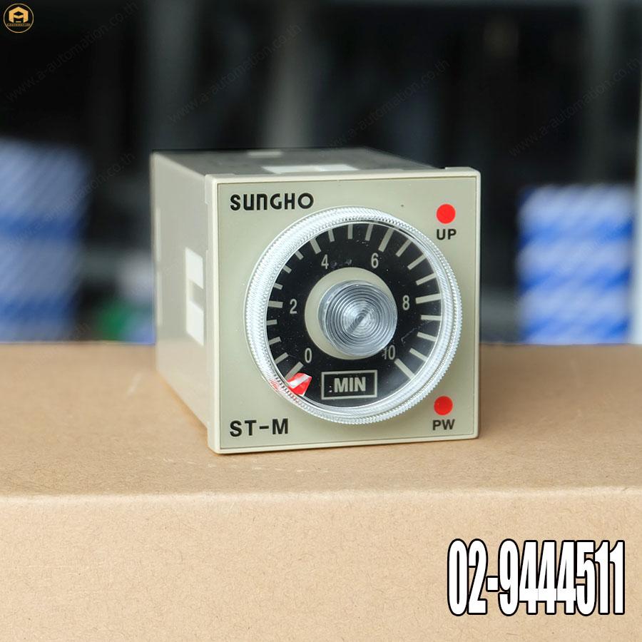 ขาย Timer Sungho รุ่น ST-M