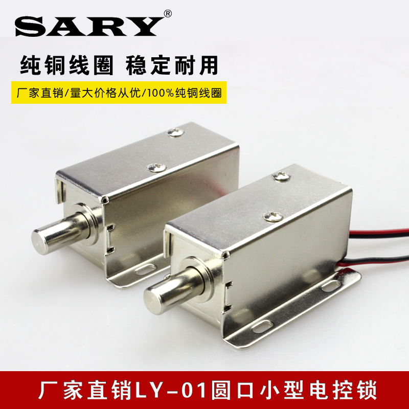 LY-01DC12V small electric lock solenoid lock drawer LOCK cabinet Door lock Electronic lock electric interlocking lock