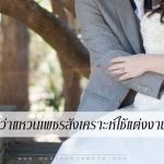 ใครบอกว่าแหวนเพชรสังเคราะห์ใช้แต่งงานไม่ได้