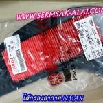 ไส้กรอง อากาศ แท้ศูนย์ YAMAHA NMAX 150