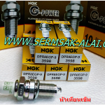 หัวเทียน หัวเทียนเข็ม NGK G-POWER PLATINUM DPR8EAGP-9